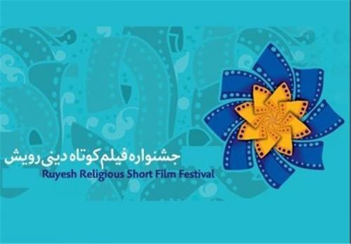 دهمین دوره جشنواره فیلم کوتاه دینی رویش