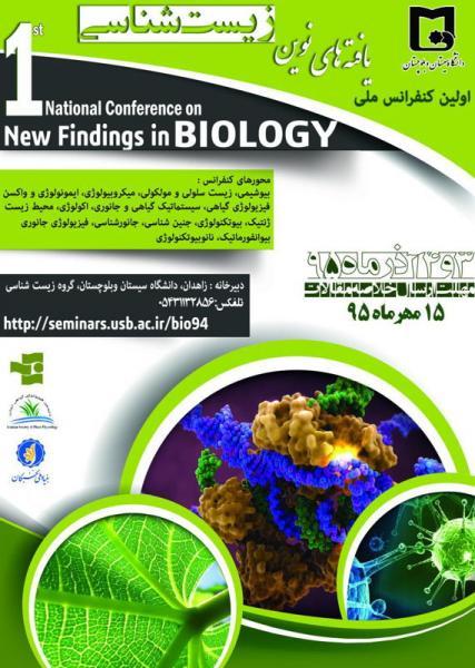 اولین کنفرانس ملی یافته های نوین زیست شناسی
