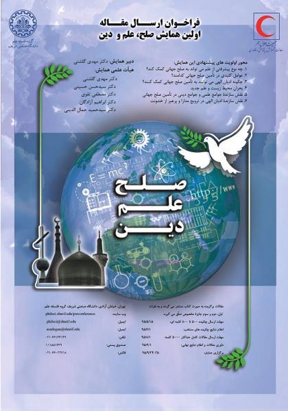 اولین همایش صلح، علم و دین