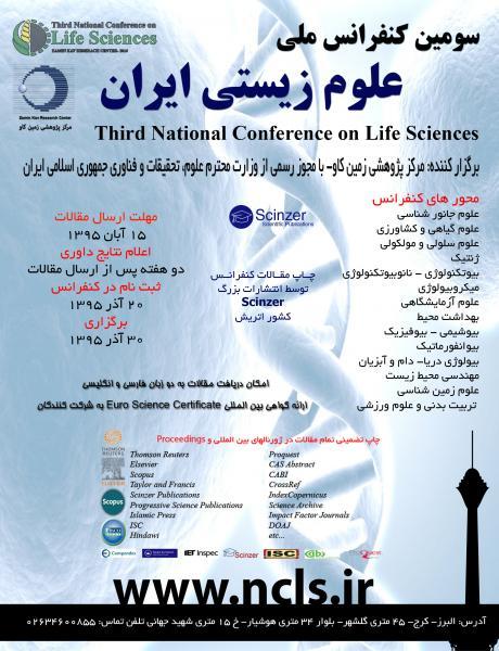 سومین کنفرانس ملی علوم زیستی ایران