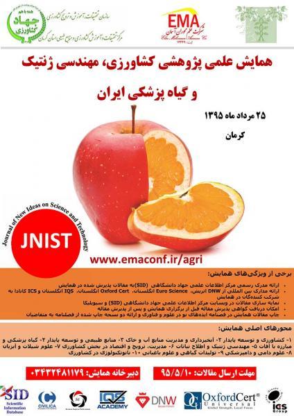 همایش علمی پژوهشی کشاورزی،مهندسی ژنتیک و گیاه پزشکی ایران