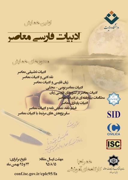 اولین همایش ادبیات فارسی معاصر