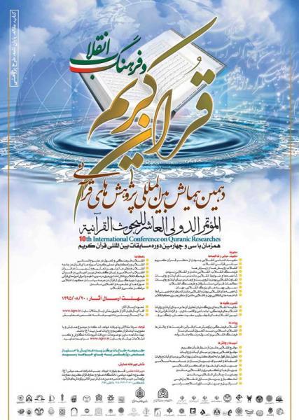 دهمین همایش بین المللی پژوهش های قرآنی با موضوع قرآن کریم و فرهنگ انقلاب