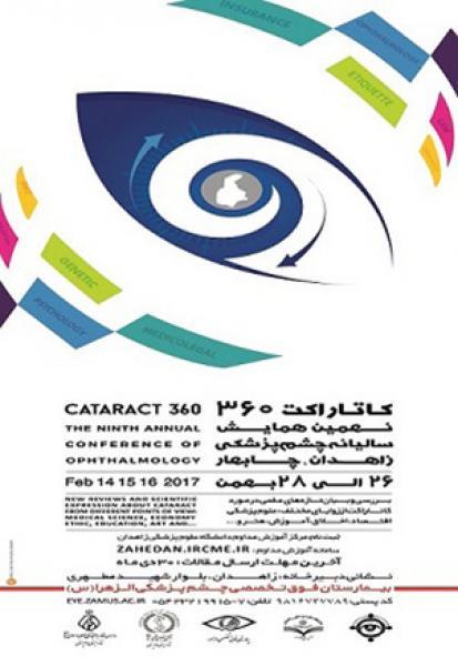 نهمین همایش سالیانه چشم پزشکی دانشگاه علوم پزشکی زاهدان - کاتاراکت 360 درجه