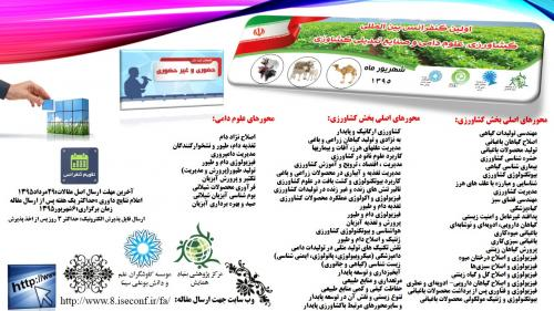 اولین کنفرانس بین المللی کشاورزی، علوم دامی و صنایع تبدیلی کشاوزی