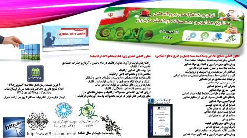 اولین کنفرانس بین المللی صنایع غذایی و محصولات ارگانیک در ایران