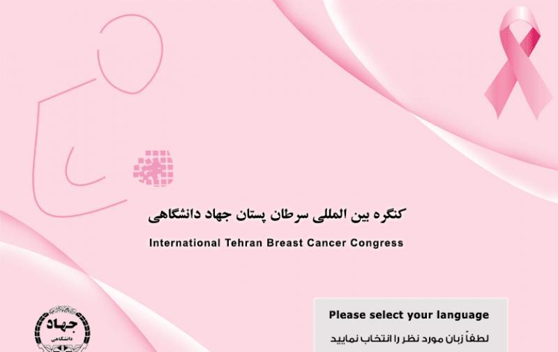 دومین کنگره بین المللی و نهمین کنگره سراسری سرطان پستان