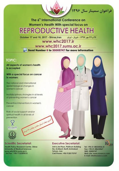ششمین سمینار بین المللی سلامت زنان