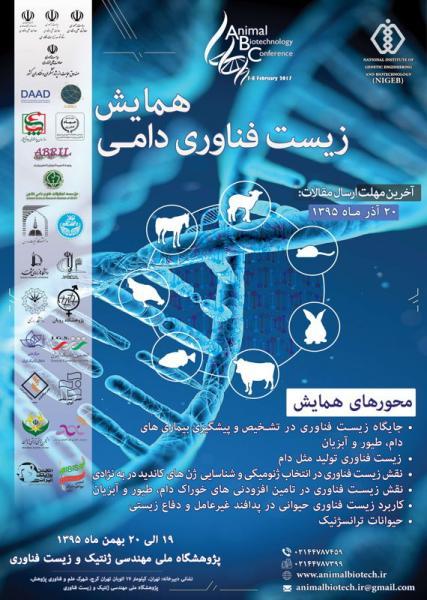 همایش زیست فناوری دامی