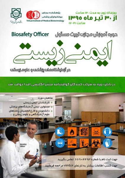 اولین دوره آموزش مجازی تربیت مسئول ایمنی زیستی در آزمایشگاه های پزشکی و علوم زیستی در ایران