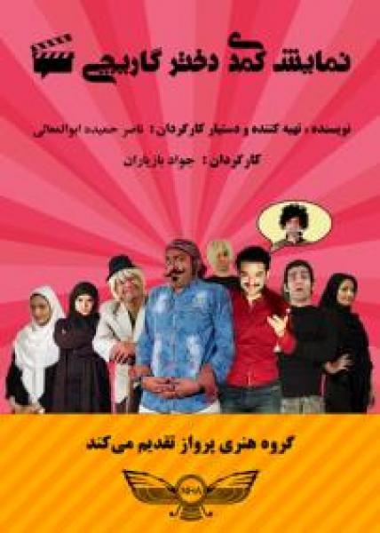 نمایش کمدی موزیکال دختر گاریچی