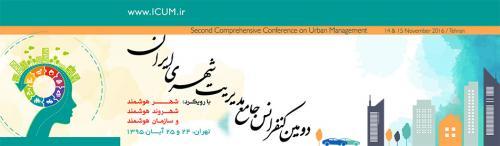 دومین کنفرانس جامع مدیریت شهری ایران با رویکرد شهر هوشمند،شهروند هوشمند و سازمان هوشمند برنامه ریزی