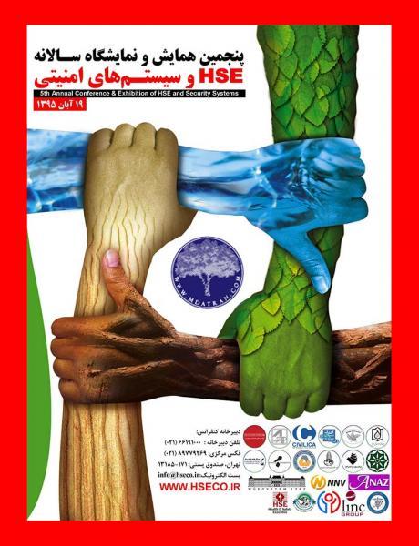 پنجمین همایش و نمایشگاه سالانه HSE و سیستم های امنیتی