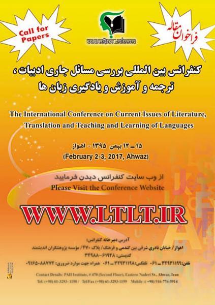 کنفرانس بین المللی بررسی مسائل جاری ادبیات، ترجمه و آموزش و یادگیری زبان ها