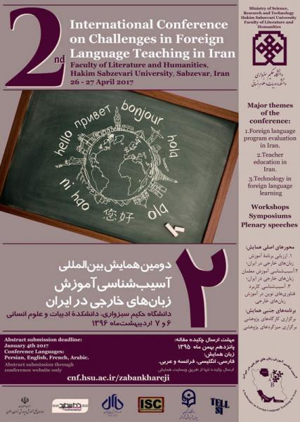 دومین همایش بین المللی آسیب شناسی آموزش زبان های خارجی در ایران