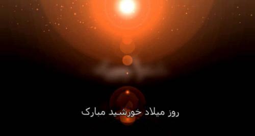 روز میلاد خورشید؛ جشن خرم روز، نخستین جشن دیگان (95)