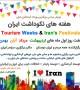 هفته نکوداشت ایران